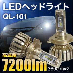 LED ヘッドライト H4 Hi/Lo H8 H11 H16 HB3 HB4 7200lm LEDヘッドライト コンパクト
