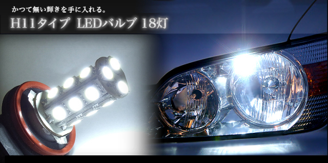 H11 3chip SMD LEDバルブ 18LED ウェッジ 超広角高輝度バルブ