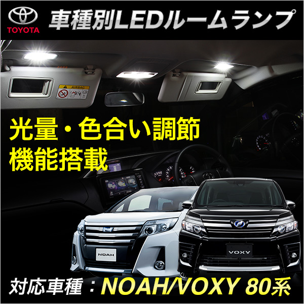 車種別 LEDルームランプ 【NOAH / VOXY 80系】ヴォクシー ノア 80