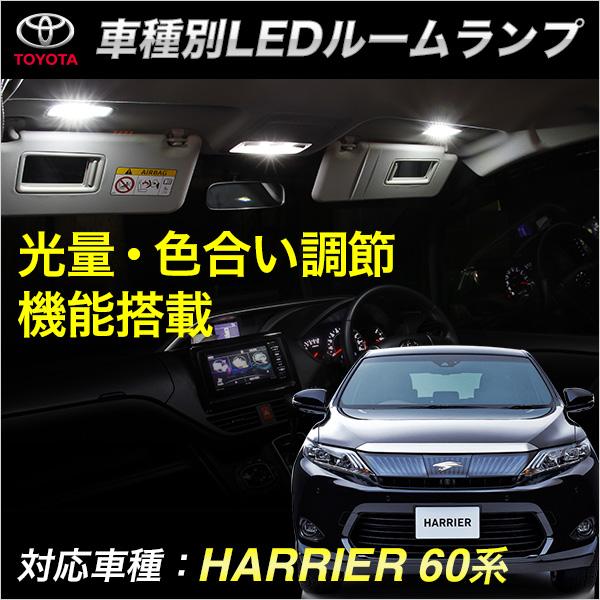 LED ルームランプ 車種別 LEDルームランプ 【HARRIER 60系】