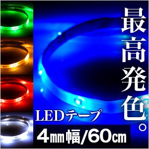 【メール便送料無料】高輝度SMD LEDテープ 60cm/30LED 極細4mm幅 ベース
