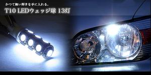 【メール便送料無料】T10 LED ウェッジ球 3chipSMD 13灯 ホワイト/ブルー