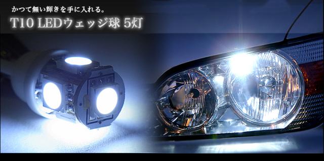 【メール便送料無料】T10 LED ウェッジ球 3chipSMD 5灯 ホワイト/ブルー