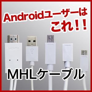 MHL HDMI 変換 ケーブル 1.8m Android HDMI ブラック/ホワイト