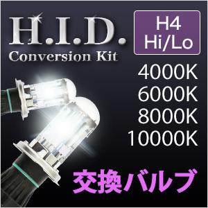 高品質 35W H4(Hi/Lo)HID 純正交換用バルブ リレーレス タイプバルブ/キセノン