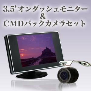 オンダッシュモニター 3.5インチ & CMDバックカメラ セットバックカメラ連動機能 簡単取り付け