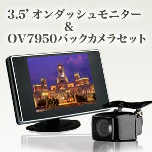 オンダッシュモニター 3.5インチ & OV7950搭載バックカメラ セットバックカメラ連動機能 簡単取り付け