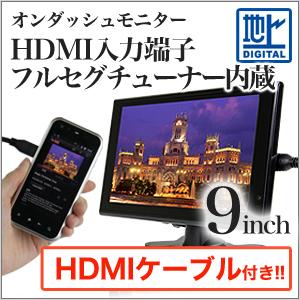オンダッシュモニター 9インチ HDMI端子 搭載 フルセグチューナー 内蔵フルセグテレビ