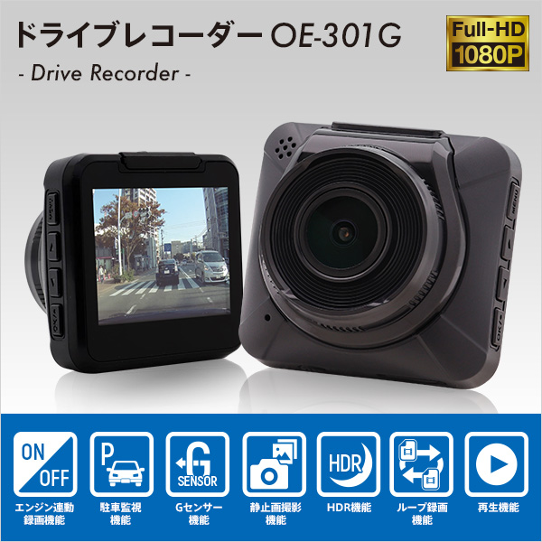 超小型 コンパクト ドライブレコーダー OE-301G 駐車監視 高画質 Full HD  軽量 録画中ステッカー 付き ドラレコ 常時録画