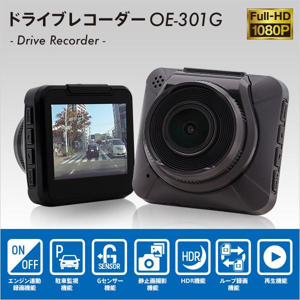 【1日10台限定】超小型 コンパクト ドライブレコーダー OE-301G 駐車監視 高画質 Full HD  軽量 録画中ステッカー 付き ドラレコ 常時録画