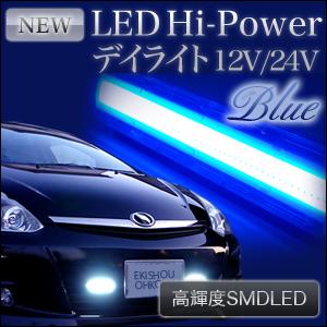 【即納】純正よりも長寿命で経済的 LED Hi-Power デイライト ブルー 12V/24V用
