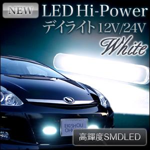【即納】純正よりも長寿命で経済的 LED Hi-Power デイライト ホワイト 12V/24V用