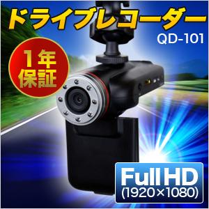 ドライブレコーダー 常時録画 フルHD 高画質 30FPS 2インチ フリップモニター
