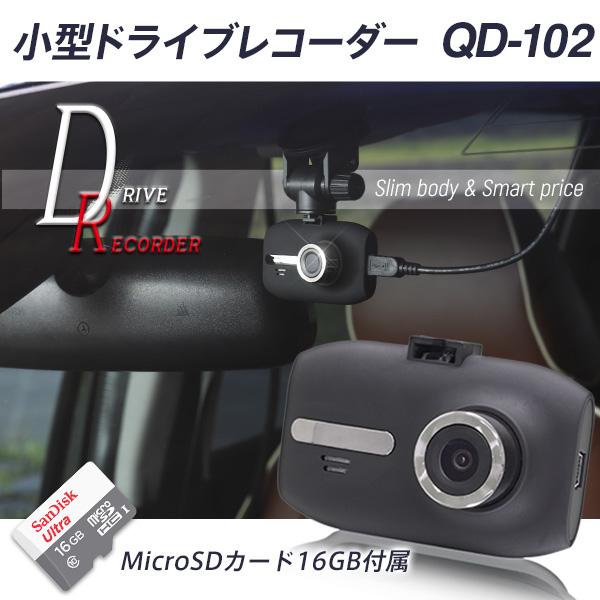 200万画素 小型 ドライブレコーダー QD-102