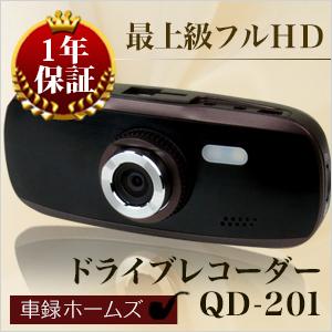 ドライブレコーダー 常時録画 フルHD 高画質 最大60FPS 2.7インチ
