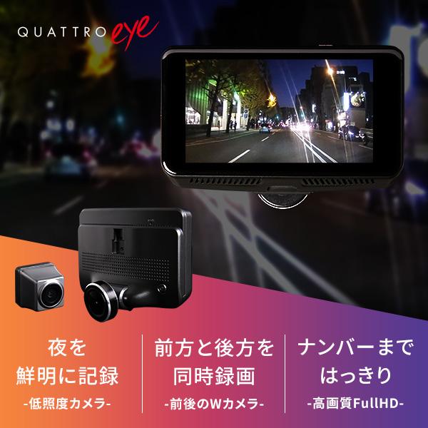 ナイトビジョンダブルカメラドライブレコーダー QD-203