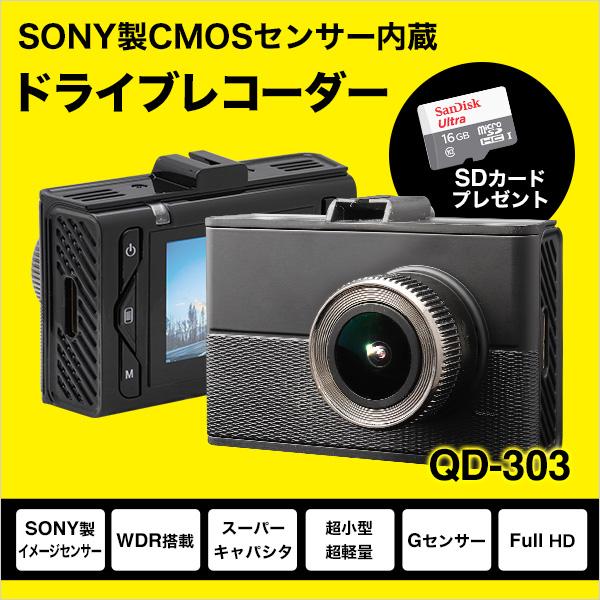 SONY製CMOSセンサー内蔵 ドライブレコーダー QD-303