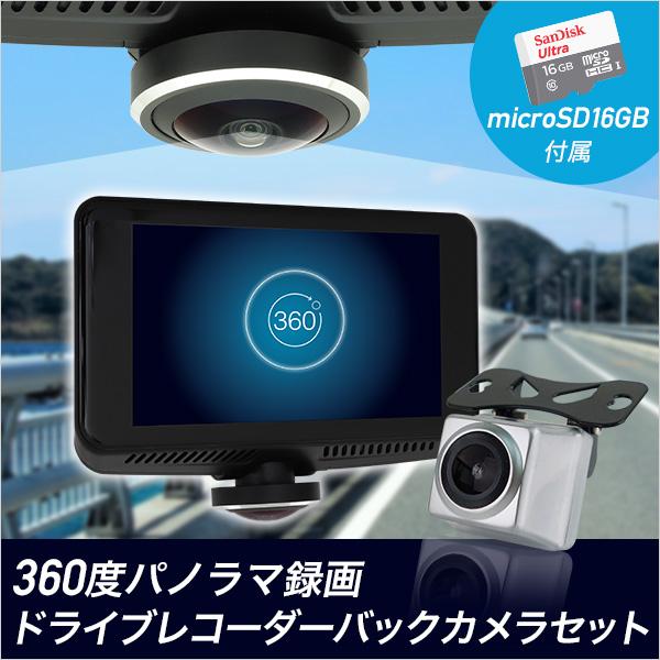 水平360度 パノラマ録画 ドライブレコーダー&バックカメラセット