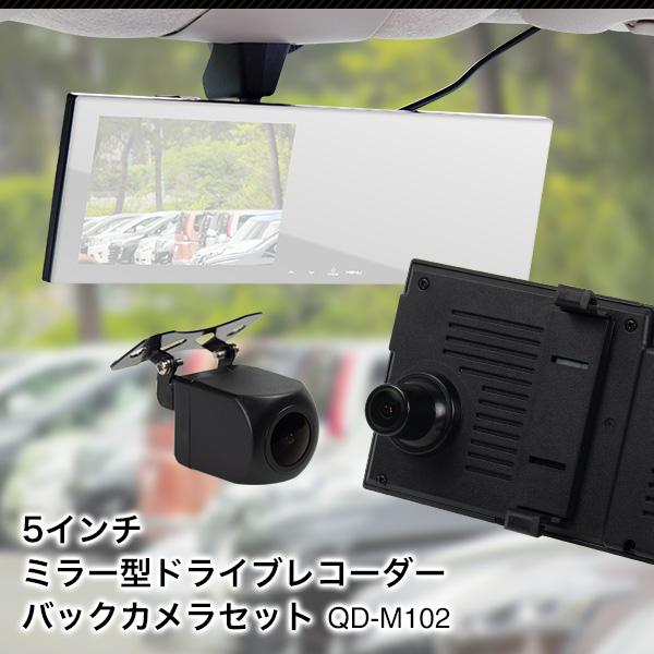 ドライブレコーダー ルームミラー型 バックカメラ 簡単取付 1年保証 常時録画 高画質 車載カメラ バックミラードラレコ