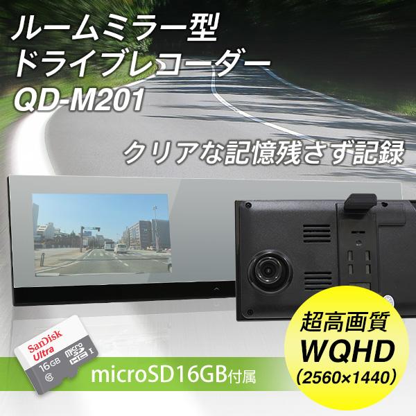 ドライブレコーダー ルームミラー型 【2Kモデル】 簡単取付 1年保証 常時録画 高画質 車載カメラ バックミラードラレコ