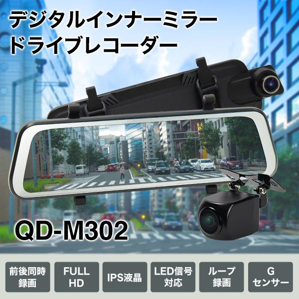ドライブレコーダー搭載 デジタルインナーミラー QD-M302