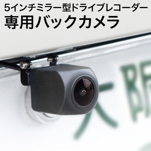 5インチミラー型ドライブレコーダー QD-M102専用バックカメラ