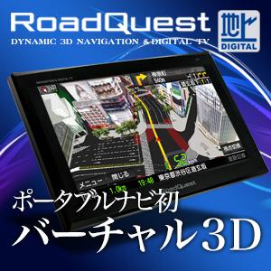 ポータブルナビ 7インチ フルセグ 3D カーナビポータブルナビゲーション GPSナビ ポータブルカーナビ RoadQuest