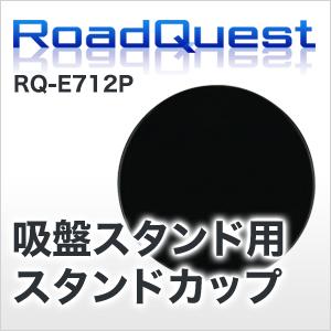 ポータブルナビ 7インチ フルセグ 3D カーナビ スタンドカップ RoadQuest専用