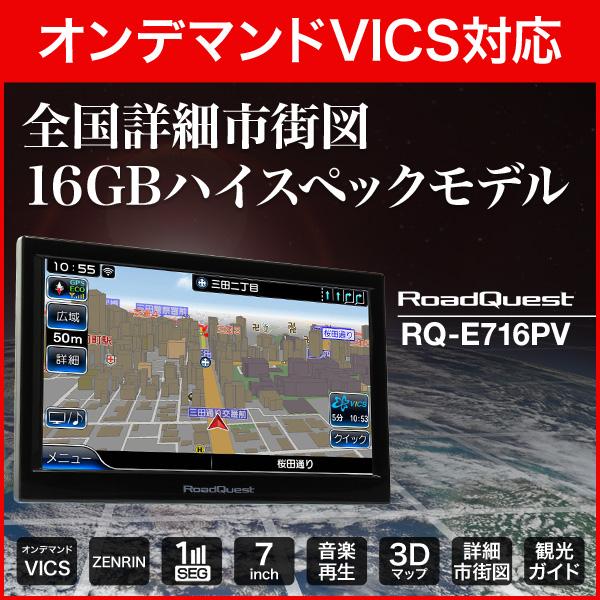 ポータブルカーナビゲーション RoadQuest RQ-E716PV  ハイスペック 2018年春版ゼンリン地図データ