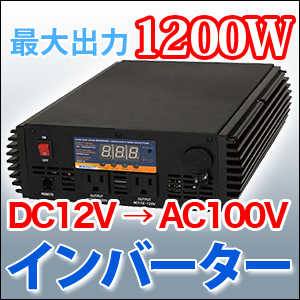 DC-ACインバーター 正弦波 最大出力1200W DC12V→AC100Vへ変換 携帯・パソコンを車内で充電