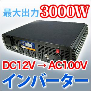 DC-ACインバーター 正弦波 最大出力3000W DC12V→AC100Vへ変換 携帯・パソコンを車内で充電
