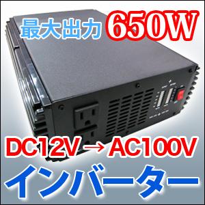 DC-ACインバーター 正弦波 最大出力650W DC12V→AC100Vへ変換 携帯・パソコンを車内で充電