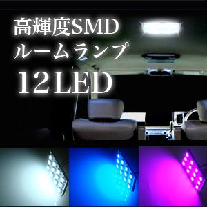 【メール便送料無料】 ルームランプ LED 12灯45*25mm ホワイト/ブルー/ピンク 高輝度3chipSMD ルーム球