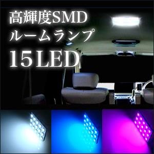 【メール便送料無料】 ルームランプ LED 15灯50*35mm ホワイト/ブルー/ピンク 高輝度3chipSMD ルーム球