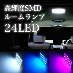 【メール便送料無料】 ルームランプ LED 24灯65*42mm ホワイト/ブルー/ピンク 高輝度3chipSMD ルーム球