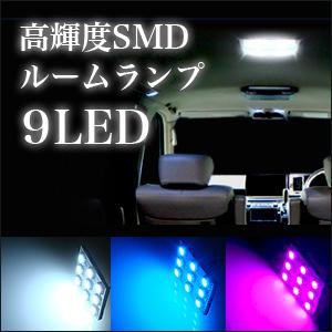 【メール便送料無料】 ルームランプ LED 9灯35*25mm ホワイト/ブルー/ピンク 高輝度3chipSMD ルーム球