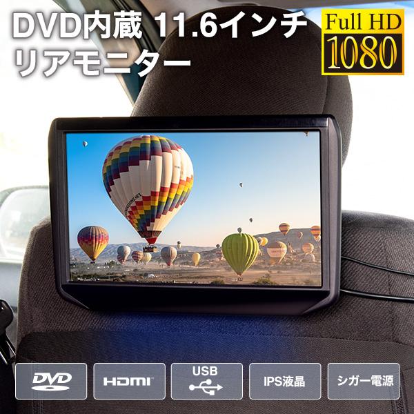 DVD内蔵 11.6インチリアモニター 選べるブラケット