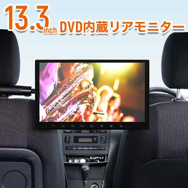 DVD内蔵 13.3インチリアモニター 選べるブラケット