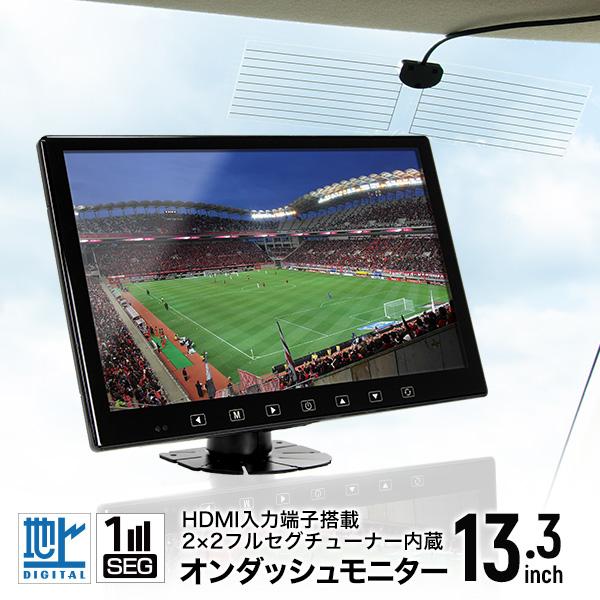 HDMI入力端子搭載 フルセグ内蔵 13.3インチオンダッシュモニター 選べるブラケット