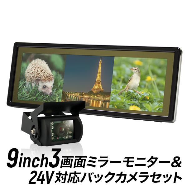 ルームミラーモニター 9インチ 3画面 バックカメラセット バックミラーモニター 9inch 24V対応 CMOSバックカメラ
