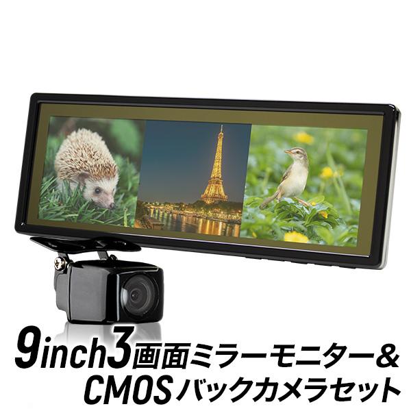 ルームミラーモニター 9インチ 3画面 バックカメラセット バックミラーモニター 9inch CMOSバックカメラ