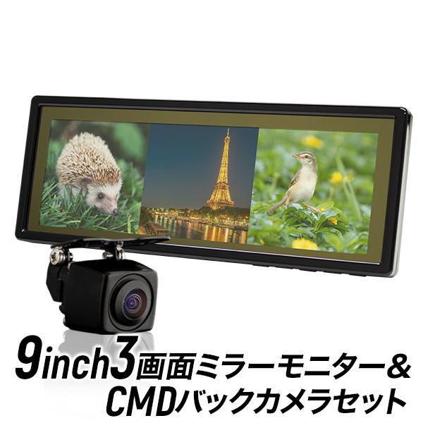 ルームミラーモニター 9インチ 3画面 バックカメラセット バックミラーモニター 9inch CMDバックカメラ