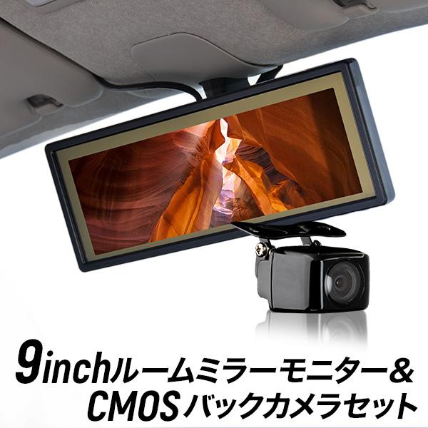 ルームミラーモニター 9インチ バックカメラセット バックミラーモニター 9inch CMOSバックカメラ