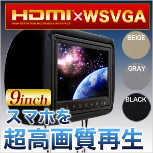 ヘッドレストモニター 9インチ 【WSVGA】【HDMI】【2個セット】