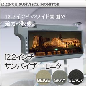 【送料無料】サンバイザーモニター 12.2インチ 左右2個セット 安心1年保証