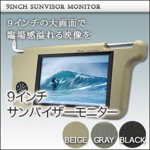 サンバイザーモニター 9インチ【WVGA液晶 800×480】1個片側選択可能 ! 安心1年保証