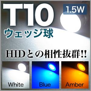 【メール便送料無料】T10 LED ウェッジ球 HighpowerSMD 1.5W ホワイト/ブルー