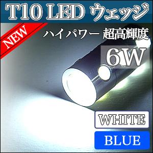【メール便送料無料】T10 LED ウェッジ球 HighpowerSMD 6W ホワイト/ブルー