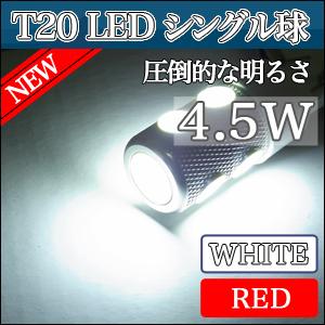 【メール便送料無料】LED バックランプ T20 4.5W【シングル球】Highpower SMD使用 最強の高輝度 バックライト