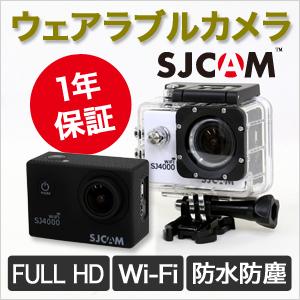 ウェアラブルカメラ Wi-Fi  FULL  HD  防水防塵  SJCAM  SJ4000  ウェアラブルカメラ